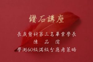 👑 鑽石講座.長庚醫科第三名畢業學長 陳品儒 學測60級分應考策略