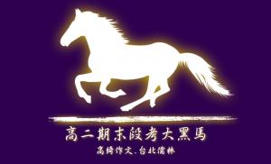 ⚜️ 高二期末大黑馬 ⚜️