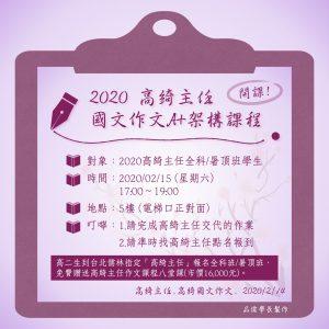 2020 高綺主任國文作文A+架構課程