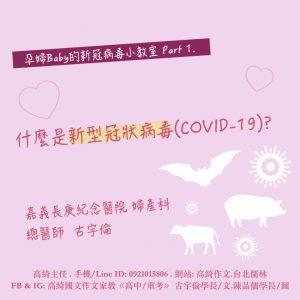孕婦Baby的新冠病毒小教室 Part 1. 什麼是新型冠狀病毒(COVID-19)?