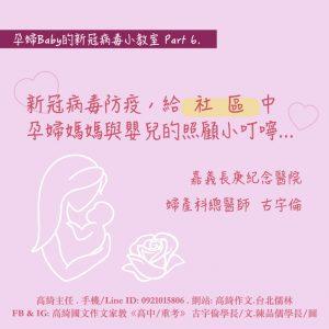 孕婦Baby的新冠病毒小教室 Part 6. 新冠病毒防疫,給社區中孕婦媽媽與嬰兒的照顧小叮嚀…