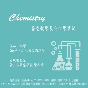 書卷獎學長的化學筆記01《化學反應速率》