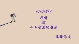 高綺主任進階作文課程 2020/5/9 我對人工智慧的看法