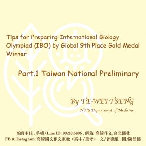 Tips for Preparing International Biology Olympiad (IBO) by Global 9th Place Gold Medal Winner Part.1 Taiwan National Preliminary