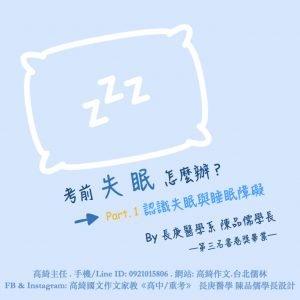 考前失眠怎麼辦? Part. 1 認識失眠與睡眠障礙
