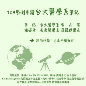 地球科學:大氣科學|109學測申請台大醫學系筆記