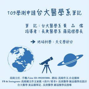 地科:天文學 | 109學測申請台大醫學系筆記