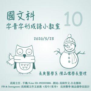 〔國文科〕字音字形成語小教室 第10回