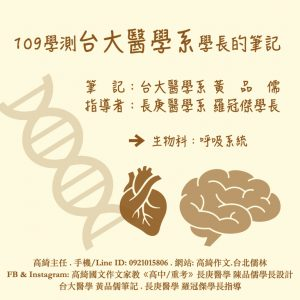 生物:呼吸系統 | 109學測申請台大醫學系筆記