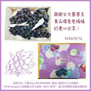 謝謝台大醫學系黃品儒爸爸媽媽的愛心分享!