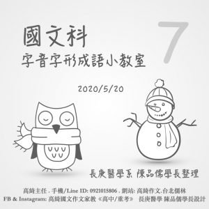 〔國文科〕字音字形成語小教室 第7回