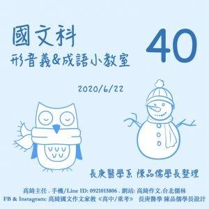 〔國文科〕形音義&成語小教室 第40回
