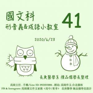 〔國文科〕形音義&成語小教室 第41回
