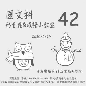 〔國文科〕形音義&成語小教室 第42回
