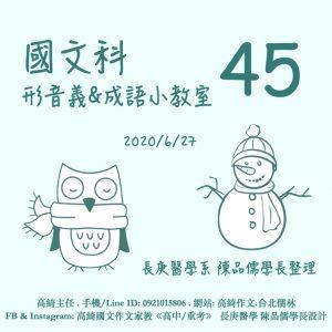 〔國文科〕形音義&成語小教室 第45回