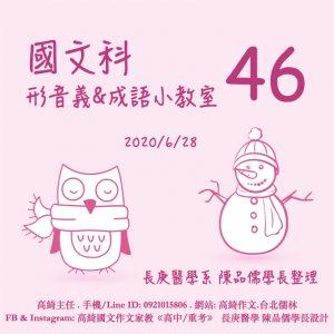 〔國文科〕形音義&成語小教室 第46回