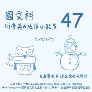 〔國文科〕形音義&成語小教室 第47回