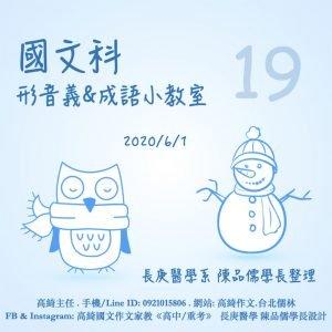 〔國文科〕形音義&成語小教室 第19回