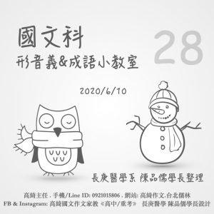 〔國文科〕形音義&成語小教室 第28回