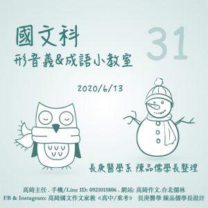 〔國文科〕形音義&成語小教室 第31回