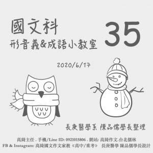 〔國文科〕形音義&成語小教室 第35回