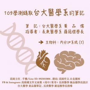 生物:內分泌系統(2) | 109學測申請台大醫學系筆記