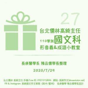 110學測〔國文科〕形音義&成語小教室 第27回