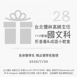 110學測〔國文科〕形音義&成語小教室 第28回