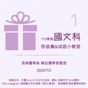 110學測〔國文科〕形音義&成語小教室 第1回
