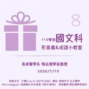 110學測〔國文科〕形音義&成語小教室 第8回