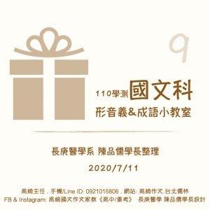 110學測〔國文科〕形音義&成語小教室 第9回