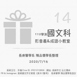 110學測〔國文科〕形音義&成語小教室 第14回