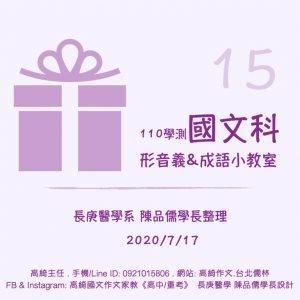 110學測〔國文科〕形音義&成語小教室 第15回