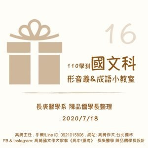110學測〔國文科〕形音義&成語小教室 第16回