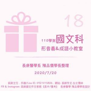 110學測〔國文科〕形音義&成語小教室 第18回