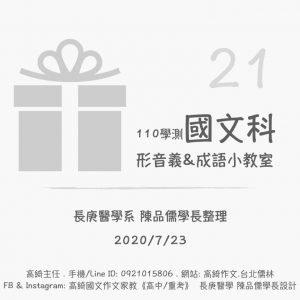 110學測〔國文科〕形音義&成語小教室 第21回