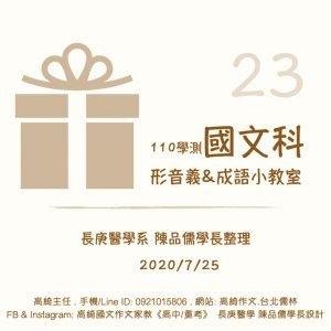 110學測〔國文科〕形音義&成語小教室 第23回