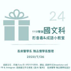 110學測〔國文科〕形音義&成語小教室 第24回