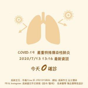 COVID-19 2020/7/13最新資訊