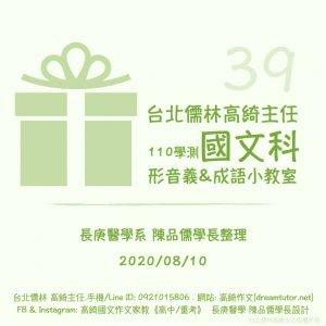 110學測〔國文科〕形音義&成語小教室 第39回