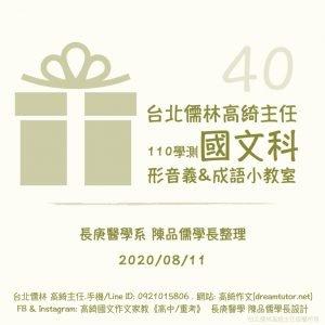 110學測〔國文科〕形音義&成語小教室 第40回