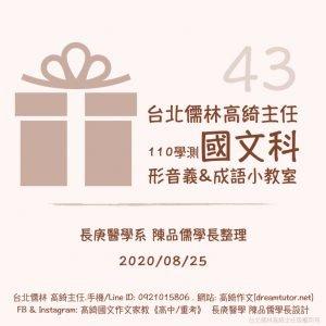 110學測〔國文科〕形音義&成語小教室 第43回