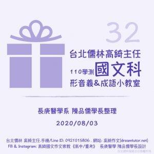 110學測〔國文科〕形音義&成語小教室 第32回
