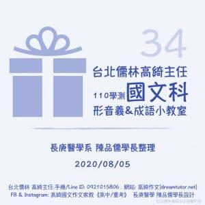 110學測〔國文科〕形音義&成語小教室 第34回