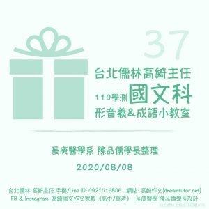 110學測〔國文科〕形音義&成語小教室 第37回