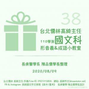 110學測〔國文科〕形音義&成語小教室 第38回