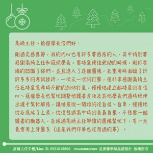 培宸媽媽給高綺主任與羅冠傑學長醫科團隊的分享與祝福