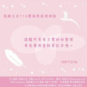 高綺主任110學測考前悄悄話 109/12/26