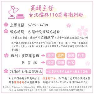 110指考台北儒林指考衝刺班