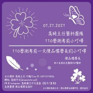 110學測考前小叮嚀:01.21.2021 陳品儒學長分享